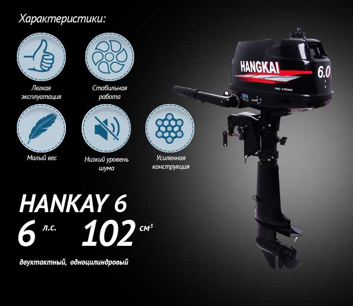 hangkai 6 л.с инструкция моторы лодочные